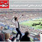 عناوین روزنامه های امروز دوشنبه ۹۷/۴/۲۵