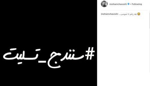 محسن چاوشی خواننده معروف