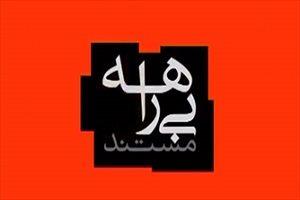 شکایت از صدا و سیما برای پخش مستند جنجالی بیراهه!!