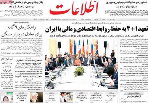 عناوین روزنامههای 16 تیر