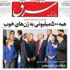 عناوین روزنامههای امروز پنجشنبه ۹۷/۴/۲۱