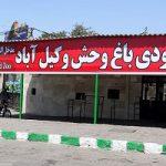 پلمپ و تعطیل شدن باغ وحش وکیل آباد مشهد!