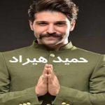 حمید هیراد خواننده معروف هم کنسرت رایگان خیابانی برگزار می کند!!