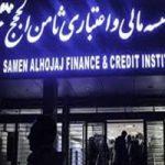 اعلام حکم دادگاه مدیرعامل موسسه ثامن الحجج!