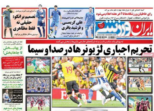 روزنامههای ورزشی 22 مرداد