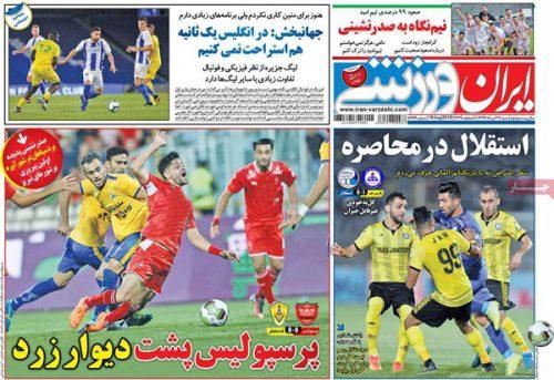 روزنامههای ورزشی 27 مرداد