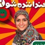 عکس های جدید ساره رشیدی کمدین خنداننده شو و خانواده اش!