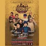 سانسور چهره بازیگران زن در بنر تبلیغاتی در مشهد!