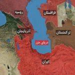 سهم ایران از دریای خزر و ماجراهای به وجود آمده درباره آن