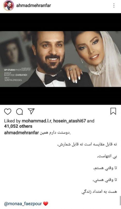 عروسی احمد مهران فر و همسرش