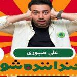 واکنش علی صبوری کمدین خنداننده شو به توهین های مردم!!