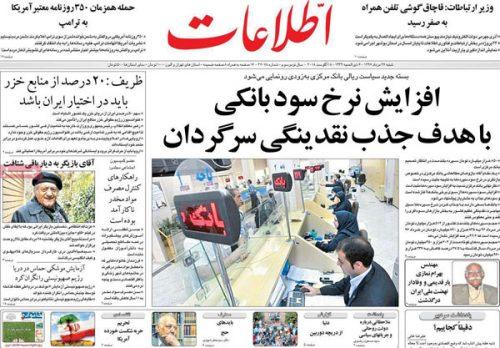 عناوین روزنامههای 27 مرداد