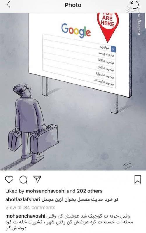 مهاجرت محسن چاوشی از ایران