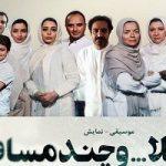 سانسور عجیب پوستر نمایش لیلا و چند مسافر برای اجرا در مشهد!!