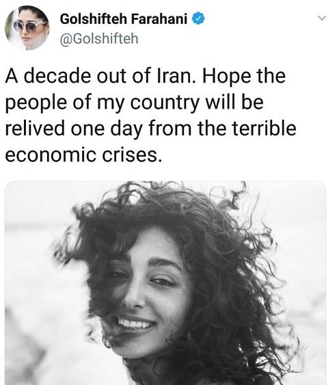 پیام گلشیفته فراهانی