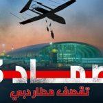 جزئیات حمله پهپادی یمن به فرودگاه بینالمللی دبی!