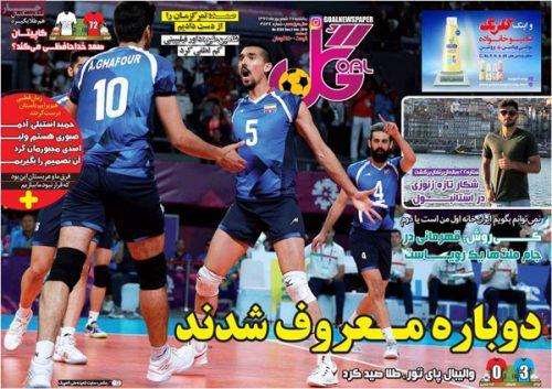 روزنامههای ورزشی 11 شهریور
