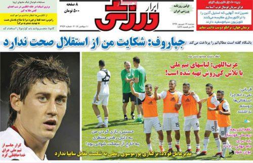 روزنامههای ورزشی 19 شهریور