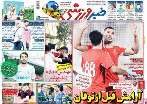روزنامههای ورزشی 22 شهریور