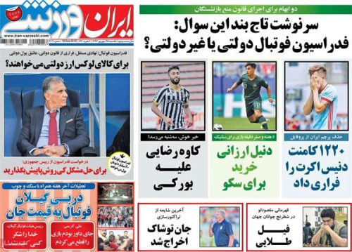 روزنامههای ورزشی 25 شهریور