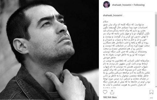 شهاب حسینی بازیگر ایران