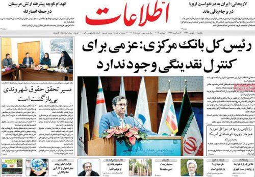 عناوین روزنامههای 11 شهریور