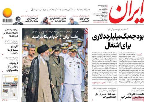 عناوین روزنامههای 19 شهریور