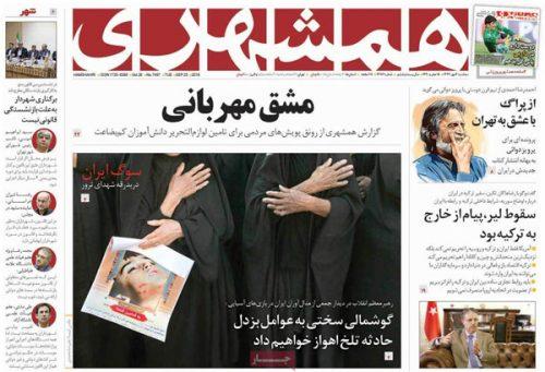 عناوین روزنامههای 3 مهر