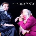 درگذشت مادر پانته آ بهرام و پیام تسلیت بازیگران به او!