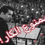ماجرای ممنوع الکاری محمد معتمدی خواننده سنتی و واکنش ها به آن!