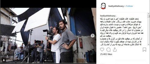 هدیه تهرانی بازیگر
