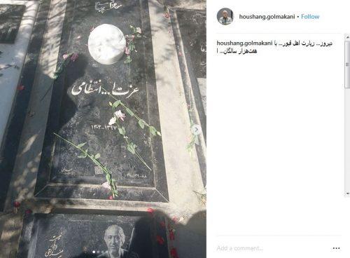 سنگ قبر عزتالله انتظامی