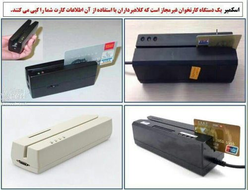 اطلاعات کارتهای بانکی