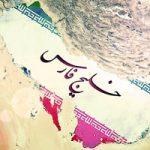 مروارید خلیج فارس ایران ثبت جهانی شد!