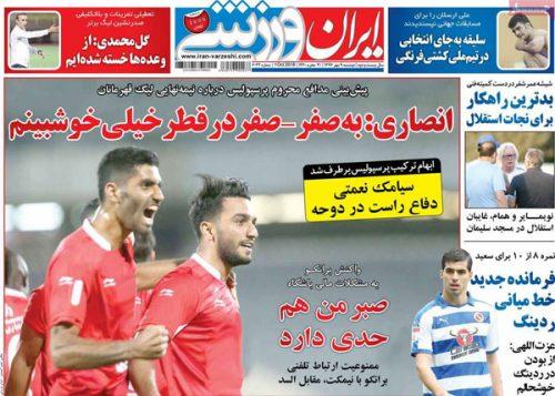 روزنامههای ورزشی 9 مهر