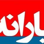 جزئیات شارژ کارت یارانه نقدی ۱۱ میلیون نفر ایرانی!
