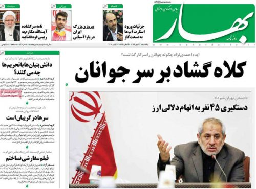 عناوین روزنامههای 22 مهر