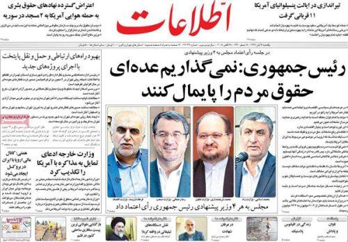 عناوین روزنامههای 6 آبان