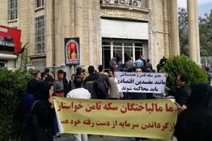 تجمع مالباختگان سکه ثامن مقابل دادسرای تهران!