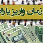 اعلام زمان واریز و میزان یارانه نقدی مهرماه ۹۷ !