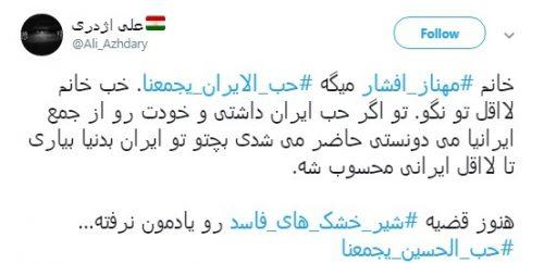 جنجال جدید مهناز افشار در فضای مجازی و واکنش تند کاربران!!
