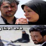 ماجرای سانسور پایان سریال دلدادگان و علت حضور نداشتن پانته آبهرام!!