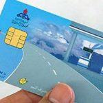 ثبت نام کارت سوخت المثنی در سامانه خدمات دولت آغاز شد!