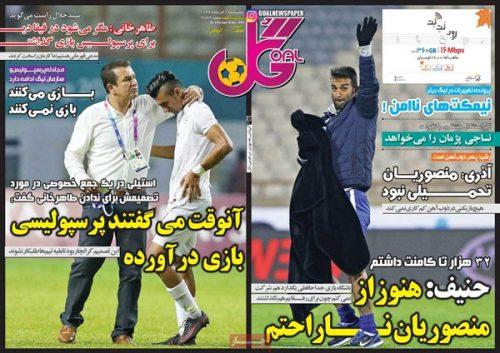 روزنامههای ورزشی 27 آبان