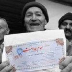 سود سهام عدالت هر نفر ایرانی امسال چقدر است!؟