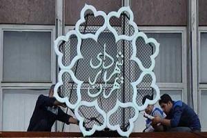 نامزدهای نهایی شهرداری تهران انتخاب شدند + معرفی و سوابق