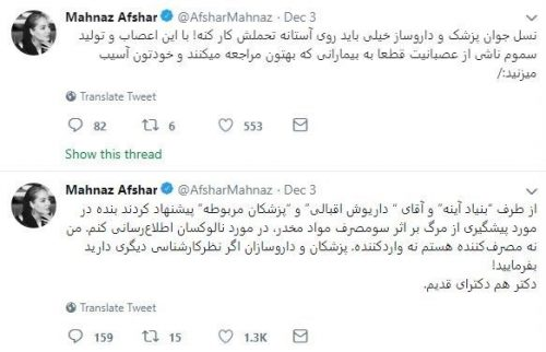 احضار مهناز افشار به دادسرا