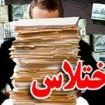 جزئیات کشف اختلاس هفت میلیاردی در شهرداری اردبیل !