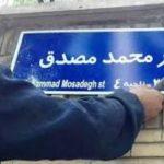 ماجرای مخدوش کردن و تعویض تابلوی خیابان دکتر مصدق در تهران !!