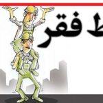 میزان خط فقر مطلق خانواده های ایرانی در سال ۹۷!!